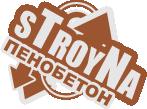 Компания Стройна. Пенобетон